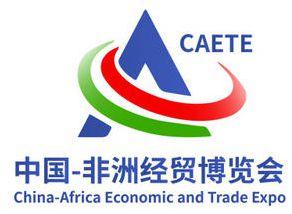 """中非经贸博览会究竟""""博""""在哪?"""