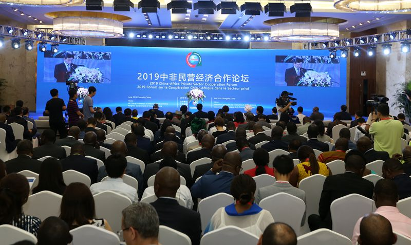 2019中非民营经济合作论坛在长沙举办