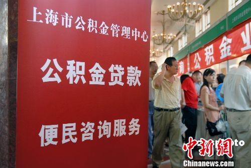 资料图:上海市住房公积金治理中间某办事大年夜厅,民众在咨询和解决相关营业。