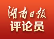 湖南日报评论员:关爱成长的心灵 播种灿烂的明天