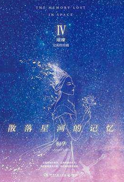 《散落星河的记忆4:璀璨》