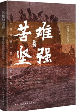 《苦难与坚强——一场改变中国命运的战争》