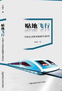 《贴地飞行—中国磁浮交通发展纪实》