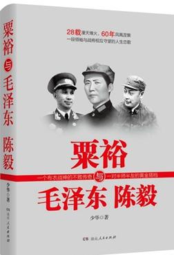 《粟裕与毛泽东陈毅》