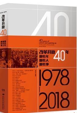 《改革开放四十年:那些人,那些年,那些事》