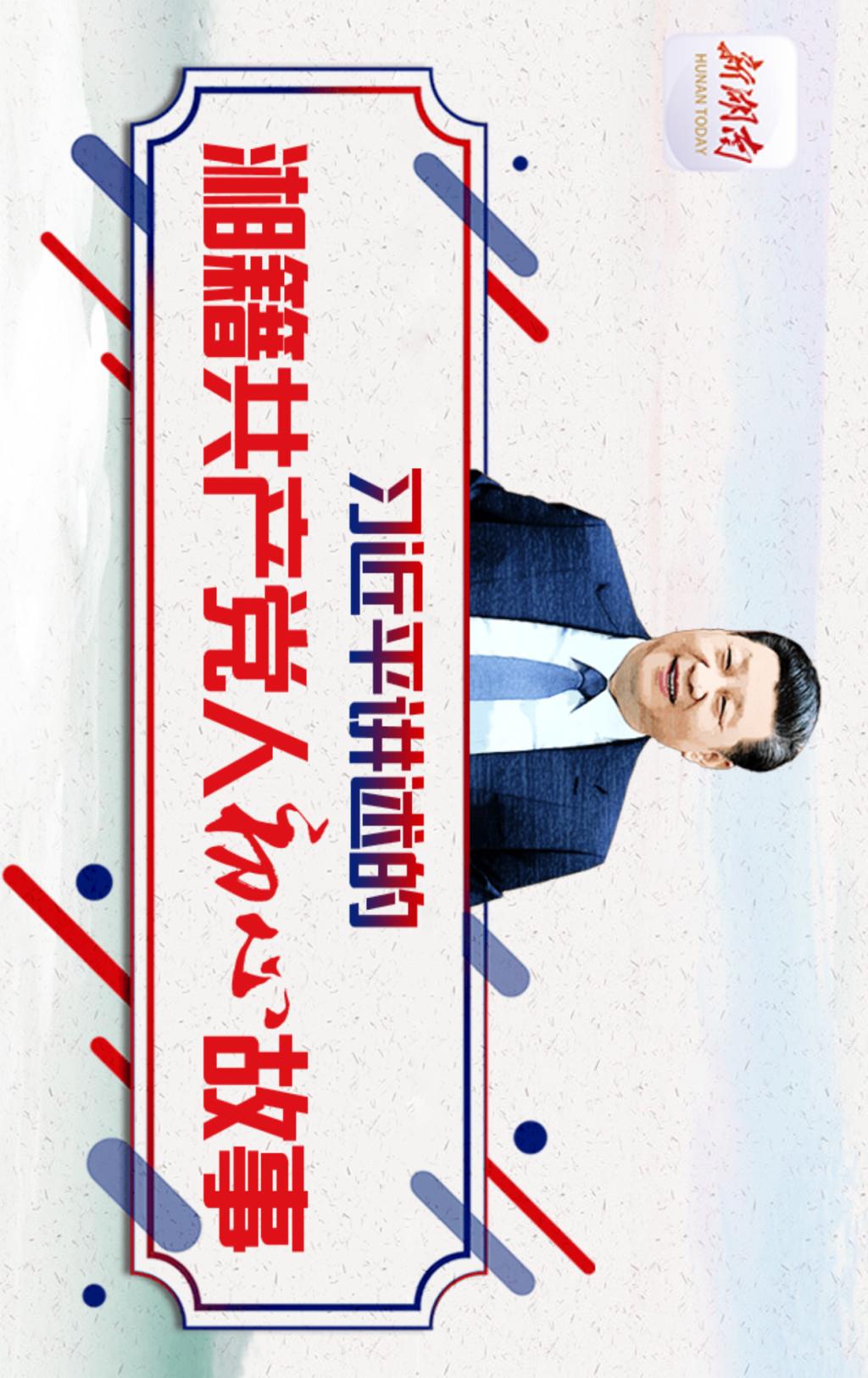 习近平讲述的湘籍共产党人初心故事