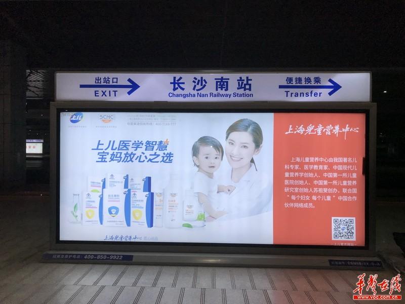 上海儿童营养中心高铁广告火热上线