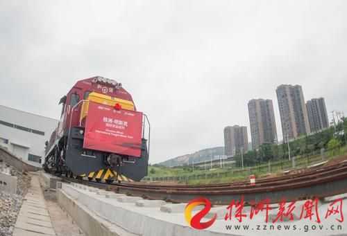 中欧(株洲)国际货运班列开通。 株洲日报记者 易翔 摄