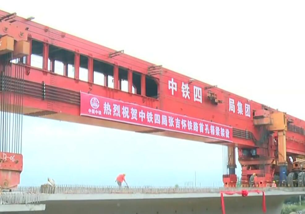 张吉怀高铁首梁今天成功架设 预计2021年底通车