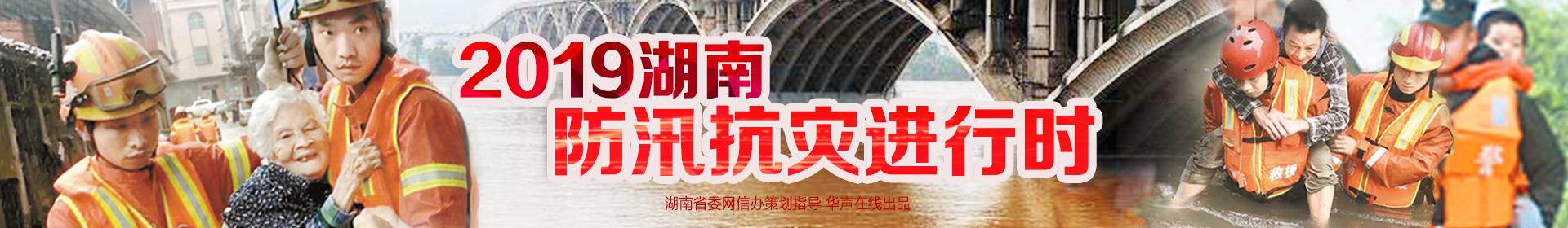 2019湖南防汛抗灾进行时