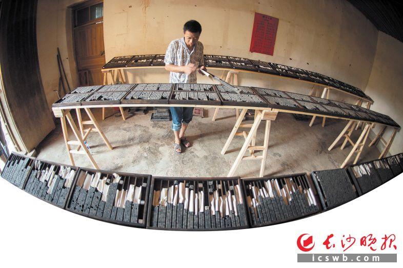 益兴堂的匠人正在用活字排版。长沙晚报全媒体记者 李锋 摄
