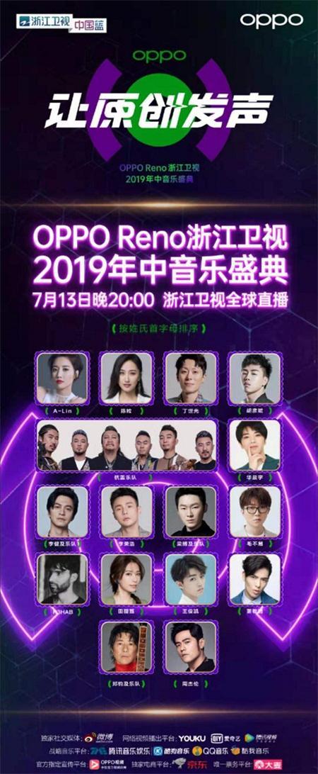 浙江卫视OPPO Reno2019年中音乐盛典向你发出好看讯号!