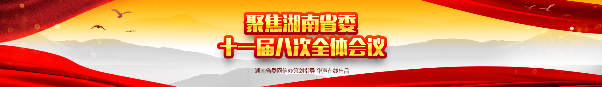 聚焦湖南省委十一届八次全体会议