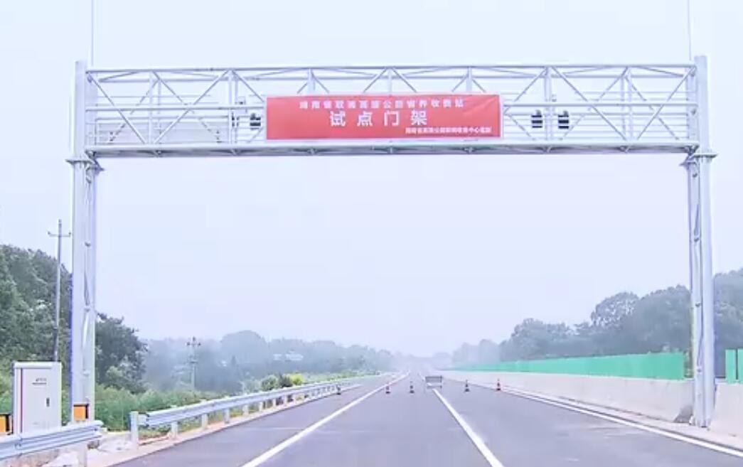 湖南建成首个高速公路ETC标准门架