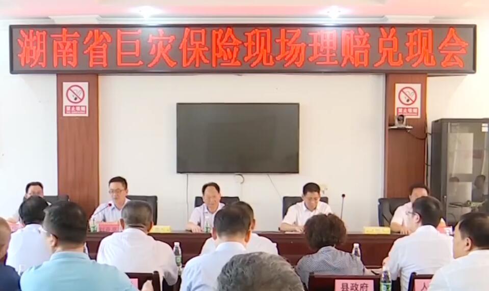 湖南省启动巨灾保险现场理赔兑现