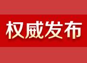 湖南省委办公厅、省政府办公厅印发《规范乡镇(街道)职责权限实施方案》
