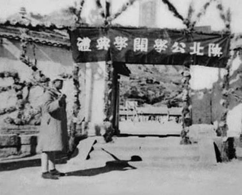 """毛泽东送给陕北公学的两件""""礼物"""" 新湖南www.hunanabc.com"""
