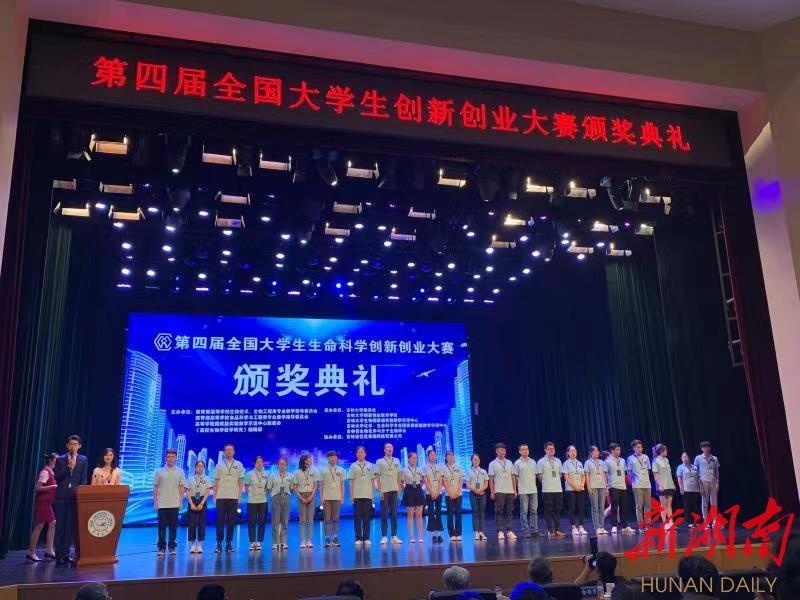 湖南农大学生获全国大学生生命科学创新创业大赛特等奖 新湖南www.hunanabc.com