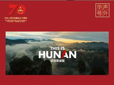 发布会预告|就在7月25号,湖南将向世界介绍自己!