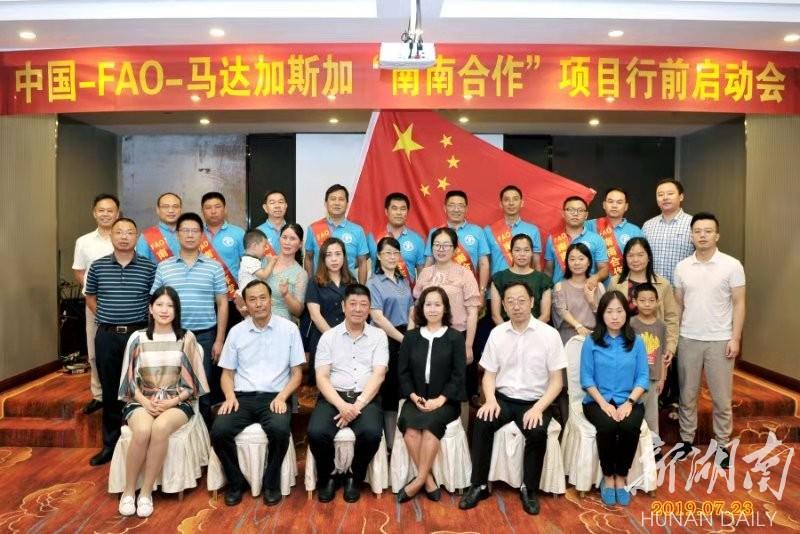 """中国-FAO-马达加斯加""""南南合作""""项目启动 新湖南www.hunanabc.com"""