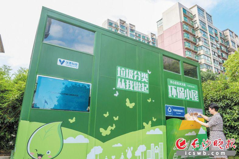 天心区政府机关大院里,绿色智能的环保小屋是垃圾分类的二次分拣中心。长沙晚报全媒体记者 陈飞 摄