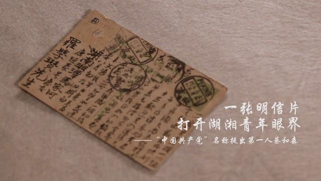 """蔡和森:""""中国共产党""""名称提出第一人"""