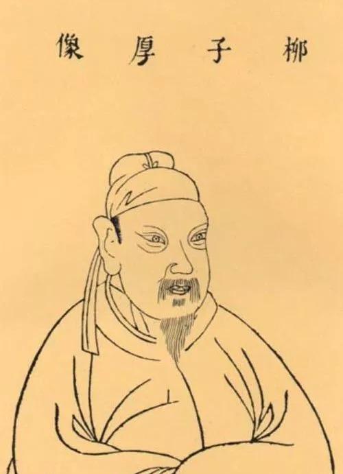 叶嘉莹:柳宗元的山水寂寞心 新湖南www.hunanabc.com