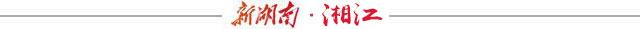 展览丨古萃今承——湖南省谭国斌当代艺术博物馆十五周年展 新湖南www.hunanabc.com