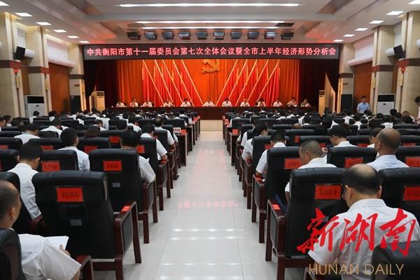 """多项指标全省第一,衡阳市上半年经济""""成绩单""""出炉! 新湖南www.hunanabc.com"""