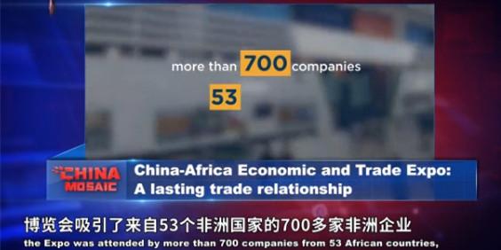 中国3分钟|点赞中非经贸博览会:永不落幕的贸易交流