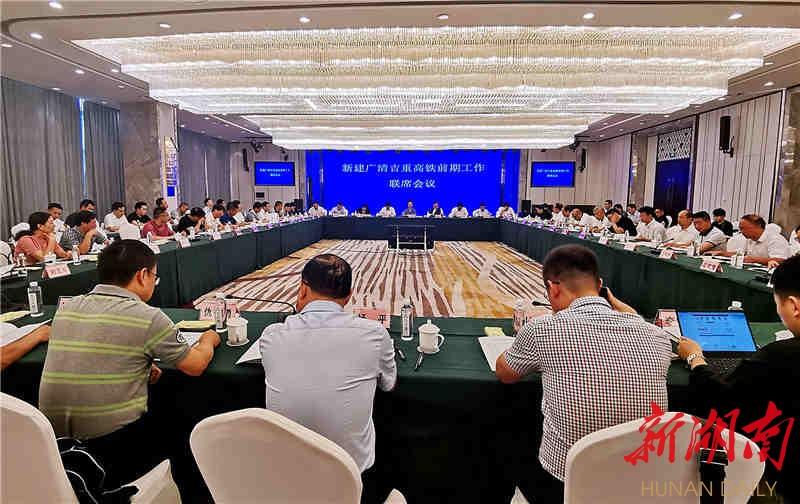 新建广清吉重高铁前期工作联席会议在湘西州召开 新湖南www.hunanabc.com