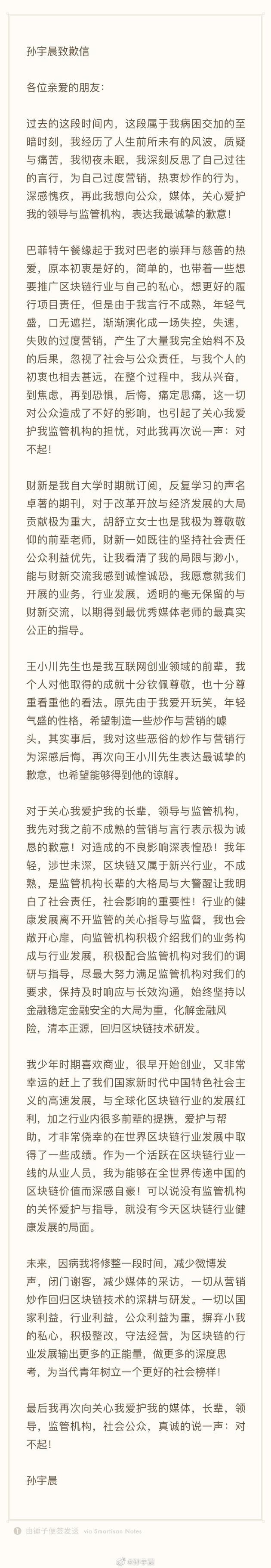 孙宇晨凌晨发致歉信! 因言行不成熟导致过度营销 新湖南www.hunanabc.com