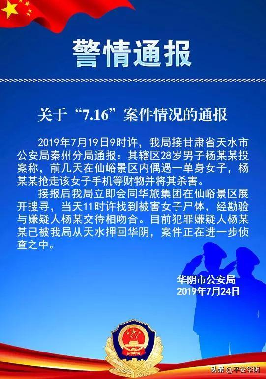 女子独游华山遇害,警方通报了 新湖南www.hunanabc.com