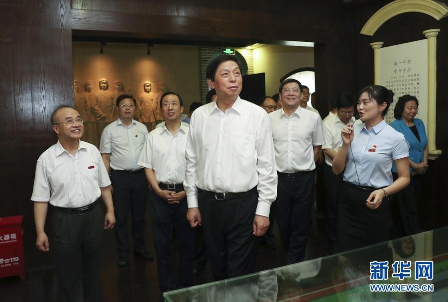 栗战书在湖南调研:把主题教育的成效体现到新时代人大工作中 新湖南www.hunanabc.com