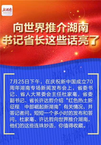 【图解】向世界推介湖南 书记省长这些话亮了