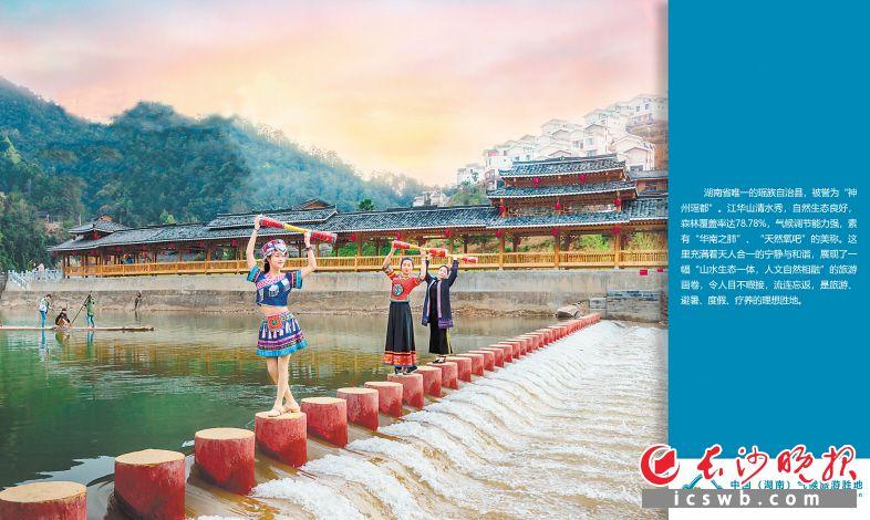 江华瑶族自治县旅游资源比较丰富,有千奇百态的溶洞,有雄伟壮观的瀑布群,有冬暖夏凉的宜人气候,有浓郁的瑶族文化,是旅游观光、休闲度假的理想胜地。资料图片