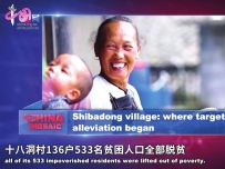 《中国3分钟》重磅推出湖南系列专题,首期聚焦十八洞村