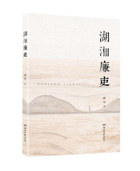 """为什么湖南人这么有""""精气神""""?《湖湘廉吏》给你答案 新湖南www.hunanabc.com"""