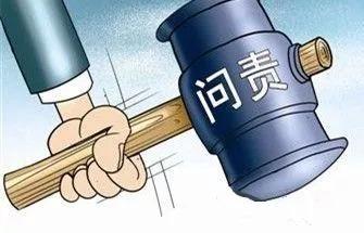 """对照检查材料套用网上""""模板""""闹笑话……湘西一单位班子多人挨处分 新湖南www.hunanabc.com"""