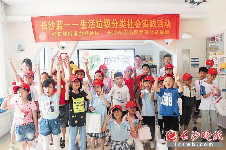 """←""""'长沙蓝'——生活垃圾分类青少年志愿服务实践活动""""走进金桂社区。 长沙晚报全媒体记者 卜劲文通讯员 邓玉冰 摄影报道"""