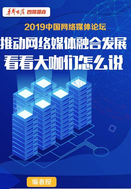 【图解】2019中国网络媒体论坛——推动网络融合发展,看看大咖们怎么说