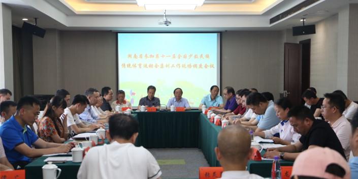 湖南召开参加第十一届全国少数民族运动会集训工作现场调度会