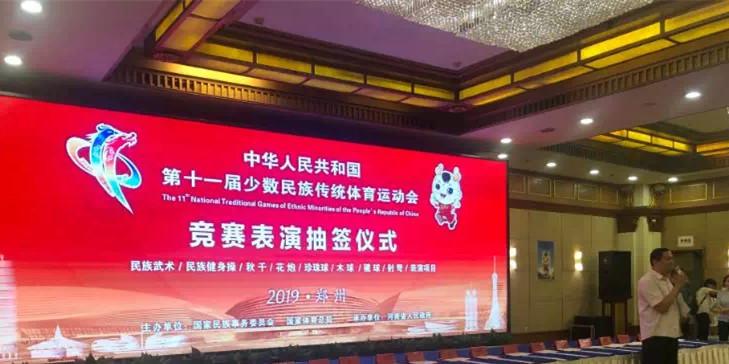 第十一届全国民族运动会举行抽签仪式