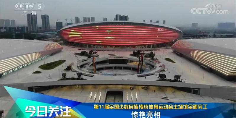 第11届全国少数民族传统体育运动会主场馆全面完工