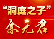 """新华社丨中宣部追授余元君""""时代楷模""""称号"""
