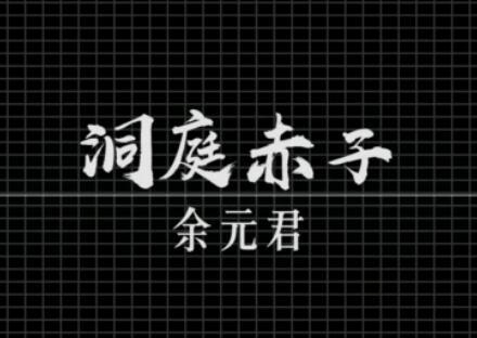 经济日报 余元君:行走的洞庭湖水利百科全书