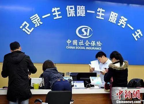 资料图:民众办理社保业务。<a target='_blank' href='http://www.chinanews.com/'>中新社</a>记者 张斌 摄