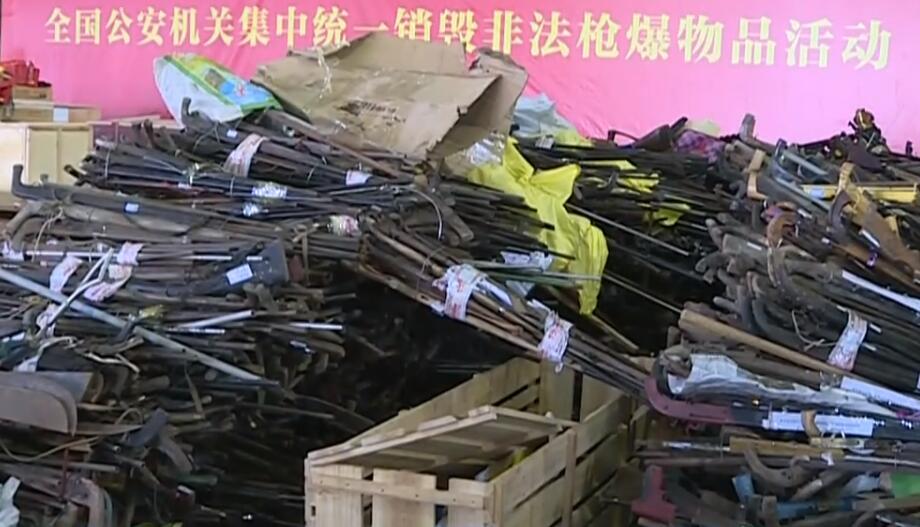 公安部组织集中销枪 湖南销毁6352支非法枪支