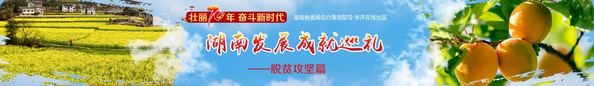 壮丽70年·奋斗新时代——湖南发展成就巡礼·脱贫攻坚篇