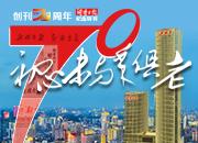 初心未与年俱老 湖南日报推出创刊70周年纪念特刊